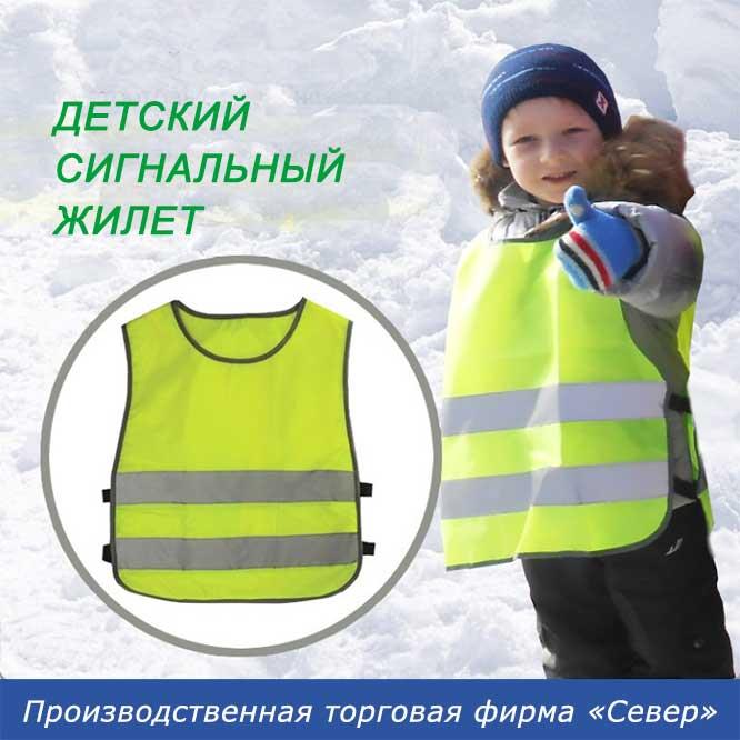 Детский сигнальный жилет
