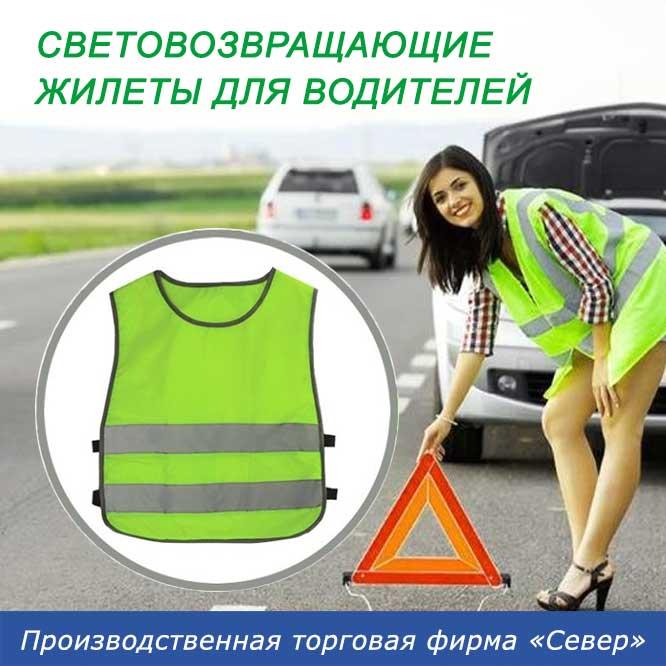 Световозвращающие жилеты для водителей